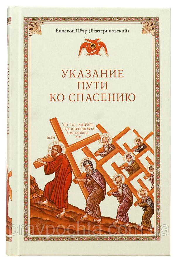 Указание пути ко спасению. Епископ Петр (Екатериновский)