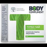 Body Compliment.  Очищающий турбо-чай