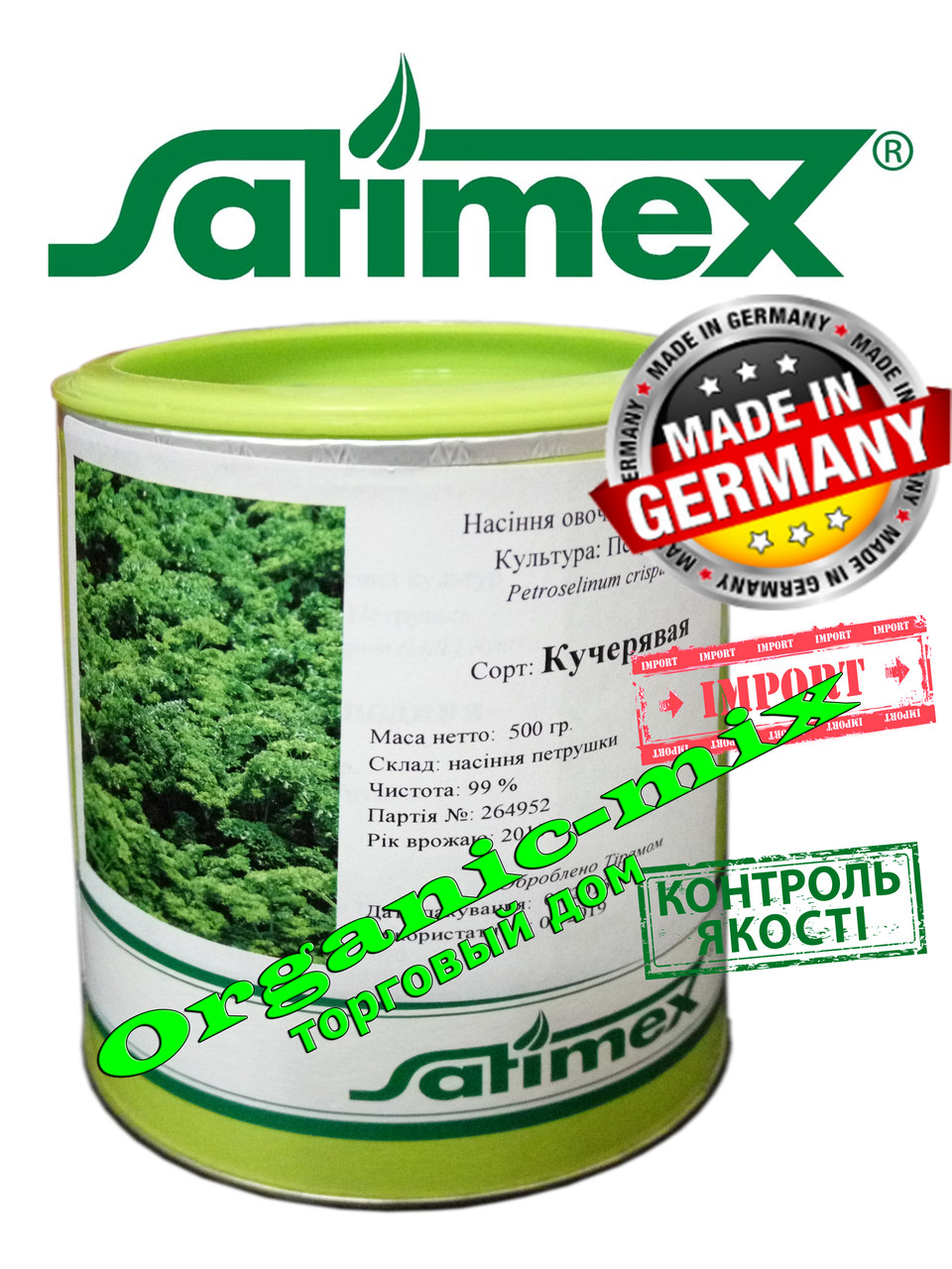 Петрушка кучерявая,  Германия Satimex, банка 500 грамм