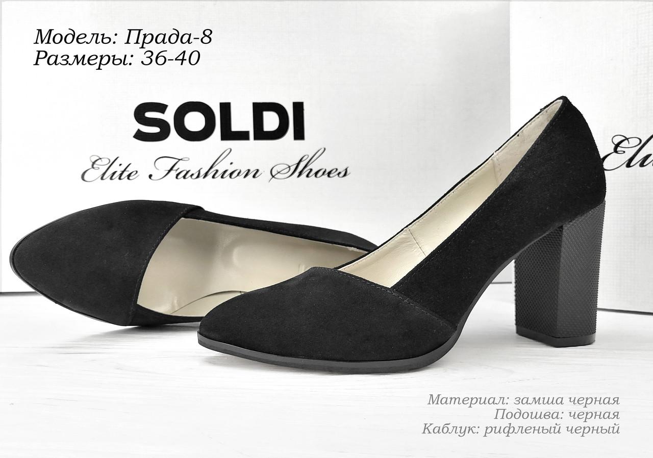 Женская обувь от украинского производителя. ОПТ.