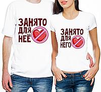 """Парные футболки """"Занято для неё/занято для него"""" (частичная, или полная предоплата)"""