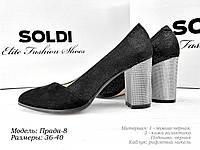 Женские туфли на каблуке. ОПТ.
