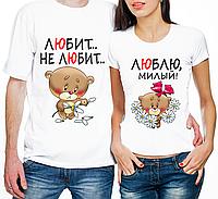 """Парные футболки """"Любит... не любит.../Люблю, милый"""""""