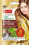 Масло для волос дегтярное Народные рецепты с экстрактами красного перца, чабреца и можжевельника