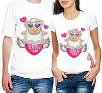 """Парные футболки """"Пара года"""""""