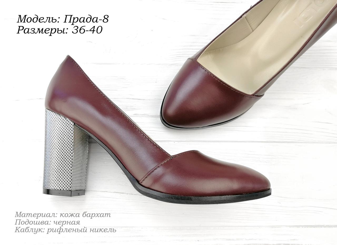 Женские кожаные туфли на устойчивом каблуке