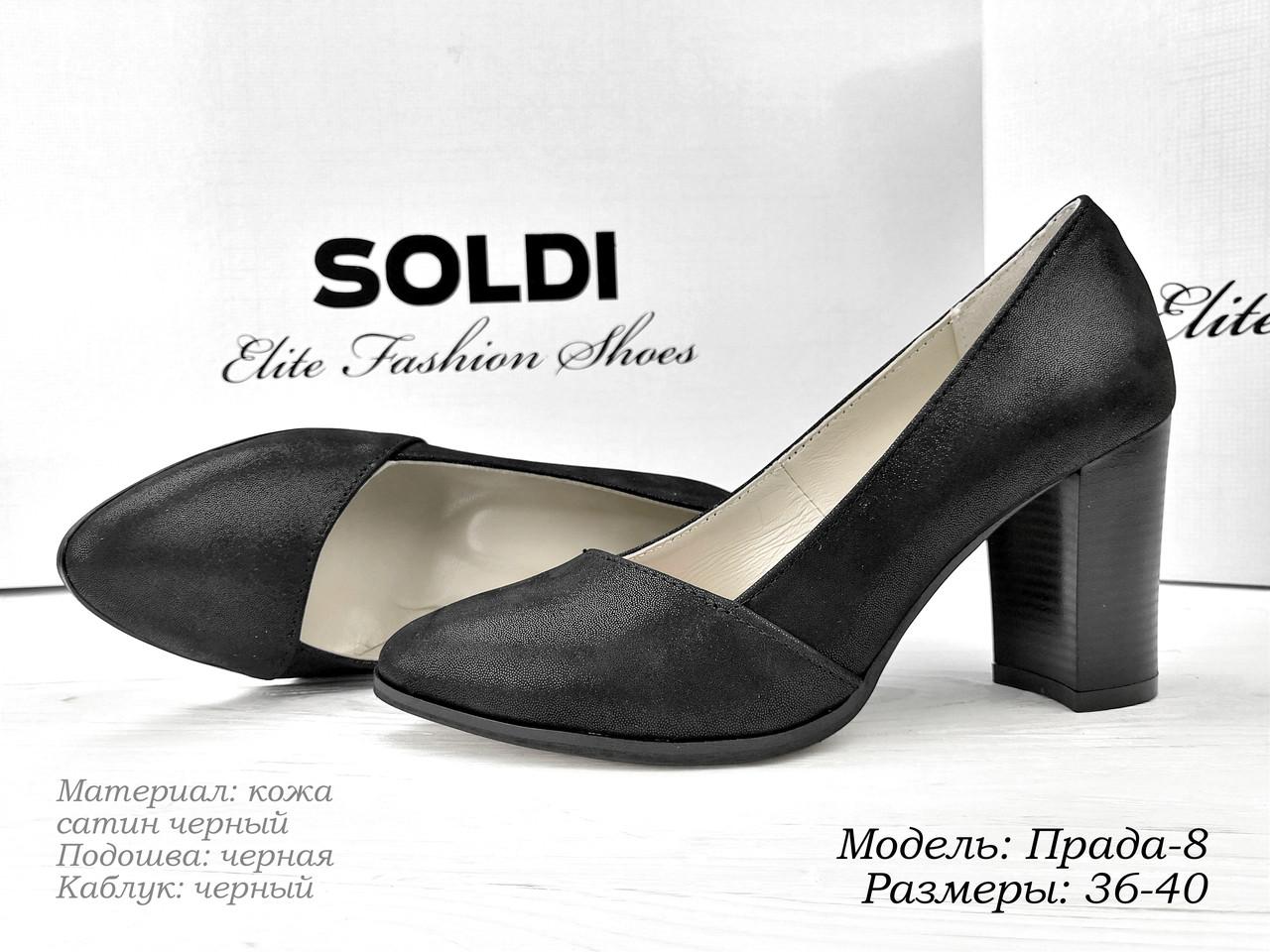 Женская обувь на устойчивом каблуке