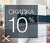 Скидка 10% на изготовление кухни с 19.03. по 26.03.2018