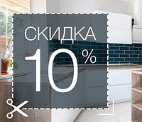 акция на кухню под заказ в Киеве в марте 2018