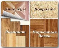 Полы , плитка, линолеум , ламинат. Напольные покрытия бытовые и промышленные.