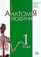 Анатомія людини. Том 1. 6-те видання. Головацький А.С., Черкасов В.Г.