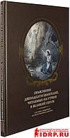 Объяснение Двенадцати Евангелий, читаемых на утрене в Великий Пяток. Протоиерей Григорий Дьяченко.