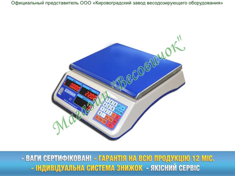 Весы торговые настольные без стойки ВТНЕ/1-15Т1  (15 кг)