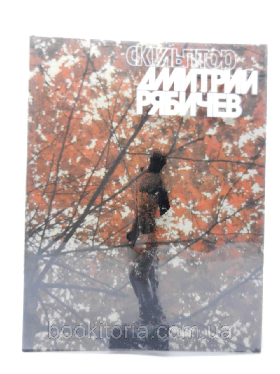 Воронов Н.В. Скульптор Дмитрий Рябичев. Альбом (б/у).