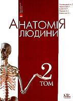 Анатомія людини Том 2. 5-е видання. Головацький А.С. Черкасов В.Г.