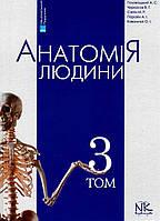 Анатомія людини. Том 3. 6-є видання. Головацький А.С. Черкасов В.Г.