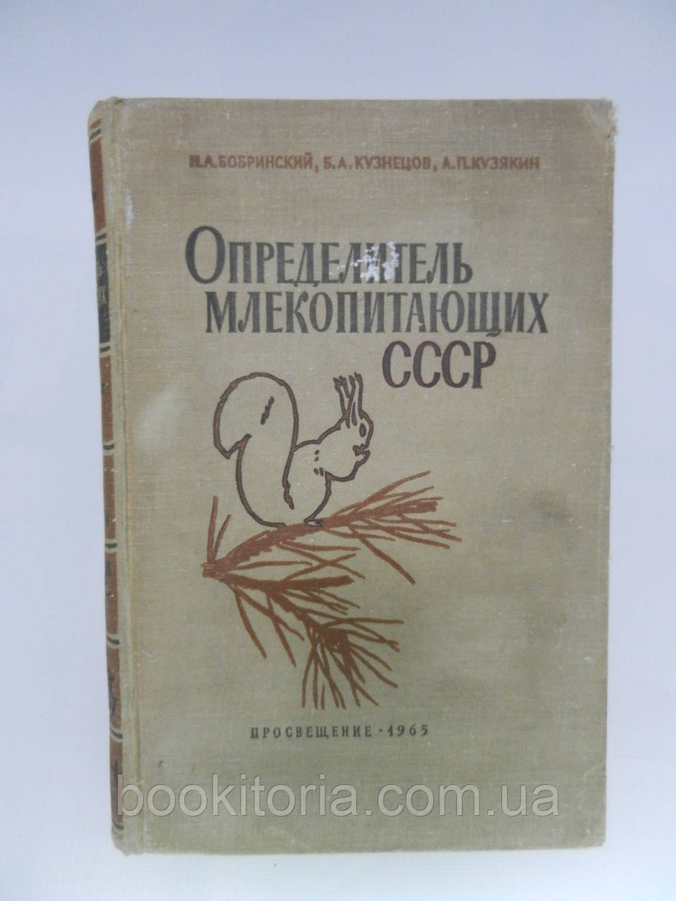 Бобринский Н.А. и др. Определитель млекопитающих СССР (б/у).