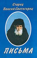 Письма. Старец  Паисий  Святогорец
