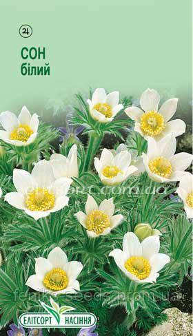 Семена Сон белый 0,05г ЭлитСорт