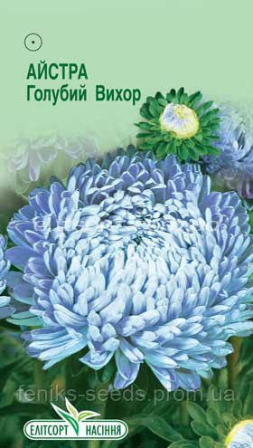 Семена Астра Фламир бело-голубой 0,2г ЭлитСорт