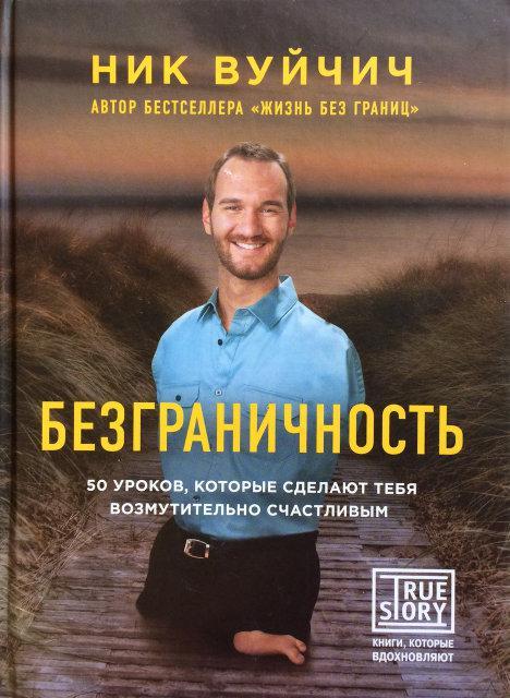 Безграничность. 50 уроков, которые сделают тебя возмутительно счастливым. Ник Вуйчич