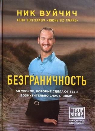 Безграничность. 50 уроков, которые сделают тебя возмутительно счастливым. Ник Вуйчич, фото 2