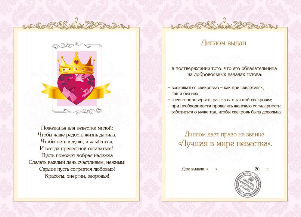 Сувенирный диплом Диплом самой лучшей невестки продажа цена в  Сувенирный диплом Диплом самой лучшей невестки фото 2
