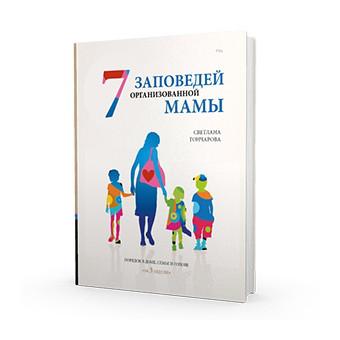 7 заповедей организованной мамы. Порядок в доме, семье и голове за 3 недели. Светлана Гончарова