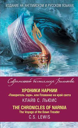 """Хроники Нарнии. """"Покоритель зари"""", или Плавание на край света = The Chronicles of Narnia. Клайв Стейплз Льюис, фото 2"""