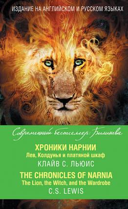 Хроники Нарнии. Лев,Колдунья и платяной шкаф = The Chronicles of Narnia. The Lion... Клайв Стейплз Льюис, фото 2