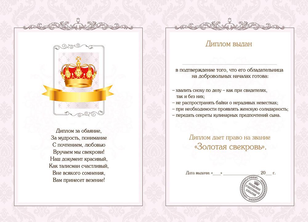 Сувенирный диплом Диплом самой лучшей свекрови продажа цена в  Сувенирный диплом Диплом самой лучшей свекрови фото 2