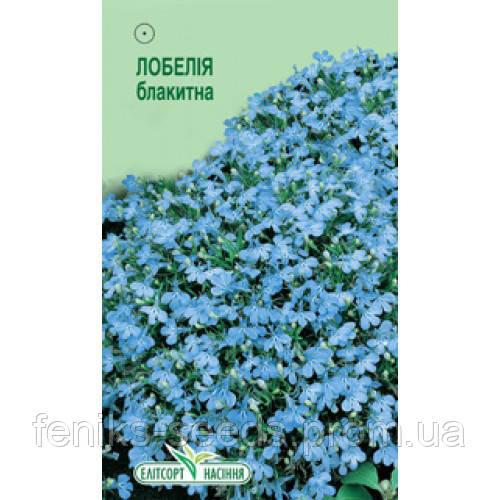 Семена лобелия Голубая 0,05г ЭлитСорт