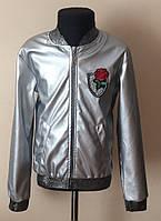 Бомбер для девочки детская куртка серебро