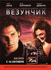 DVD-диск Везунчик (Е. Бана) (США, 2007)