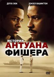 DVD-диск Історія Антуана Фішера (Д. Вашингтон) (США, 2002)
