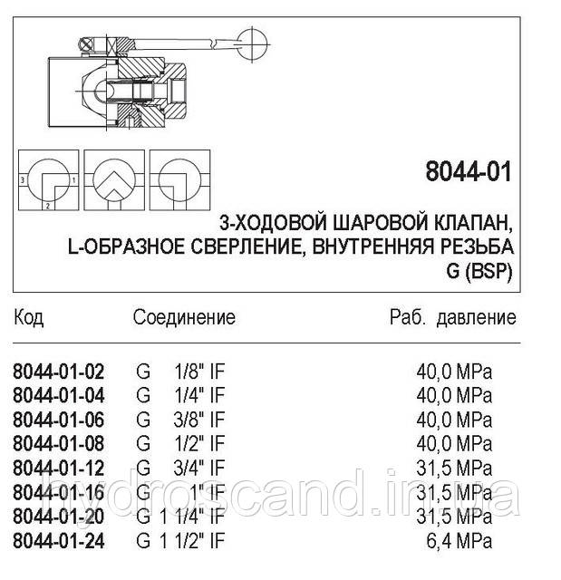 Шаровой кран, 3-ходовой, резьба БСП, 8044-01