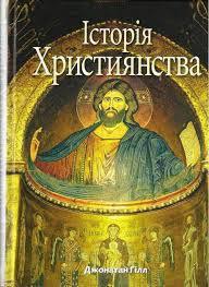 Христианство. Библия