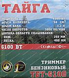 Бензокоса Тайга ТБТ-6100, фото 9
