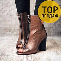 Женские ботинки с открытым носком, медного цвета / ботинки короткие женские кожаные, с молнией спереди, модные