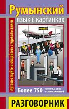 РАЗГОВОРНИК В КАРТИНКАХ РУМЫНСКИЙ ЯЗЫК (750 СЛОВ)