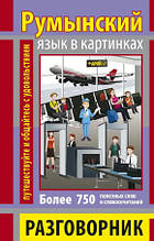 РОЗМОВНИК В КАРТИНКАХ РУМУНСЬКА МОВА (750 СЛІВ)