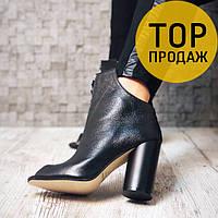 Женские ботинки с открытым носком, черного цвета / ботинки короткие женские кожаные, с молнией спереди, модные