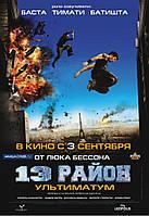 DVD-диск 13-й район: ультиматум (Франция, 2009)