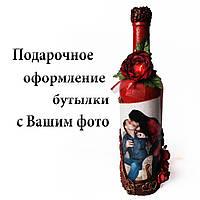 Подарок на день влюбленных день св. валентина 14 февраля Сувенирная бутылка с Вашим фото на заказ , фото 1