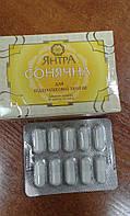 Янтра солнечная при диабете, заболевании поджелудочной железы 2 шт