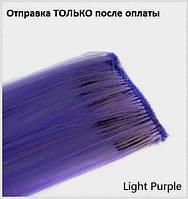 Прядь цветная цвет СИРЕНЕВЫЙ