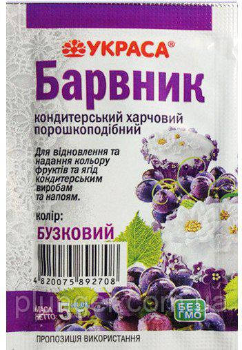 Краситель пищевой сухой порошкообразный Сиреневый