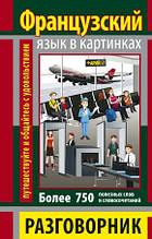 РАЗГОВОРНИК В КАРТИНКАХ ФРАНЦУЗКИЙ ЯЗЫК (750 СЛОВ)