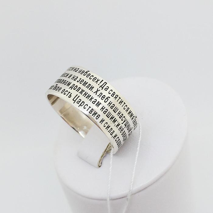 Кольцо из серебра с надписями