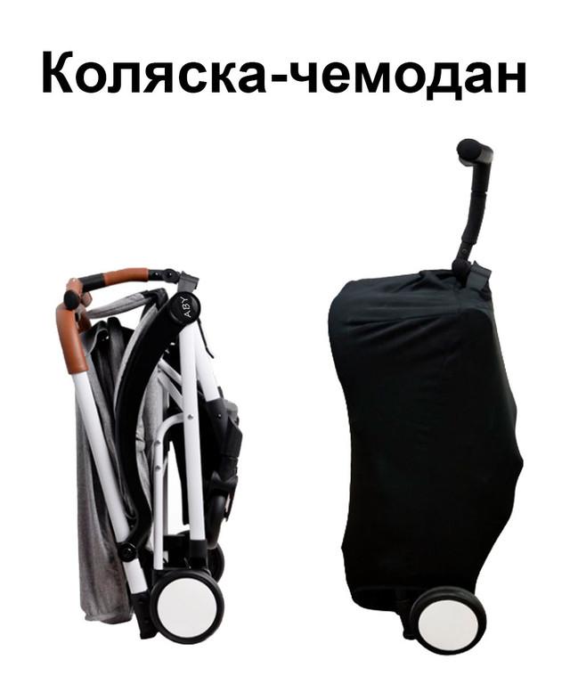Aby IndiGo 717 в сложенном виде купить в Киеве, цена в Украине | alisa-ua